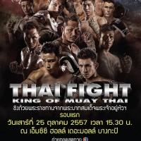 ThaiFight25Oct