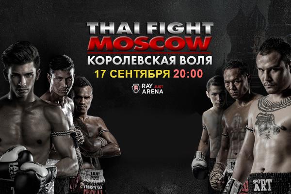 thai fight1