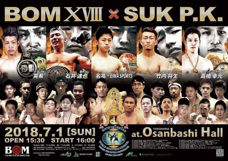 bom-promotions-japan