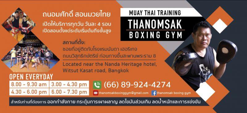Thanomsak Banner