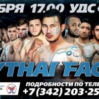 Fight Factory, Russia